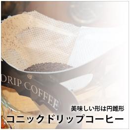 コニックドリップバッグコーヒー