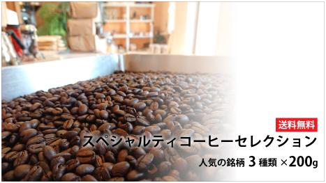 スペシャルティコーヒーセレクション